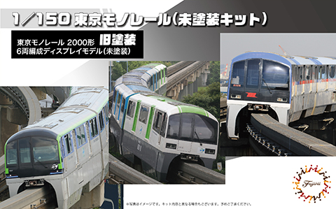 Fujimi 1/150 Tokyo Monorail Type 2000 Old Color Six Car Formation (Unpainted Kit) (6-Car Set) (Unassembled Kit)