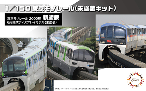 Fujimi 1/150 Tokyo Monorail Type 2000 Six Car Formation (Unpainted Kit) (6-Car Set) (Unassembled Kit)