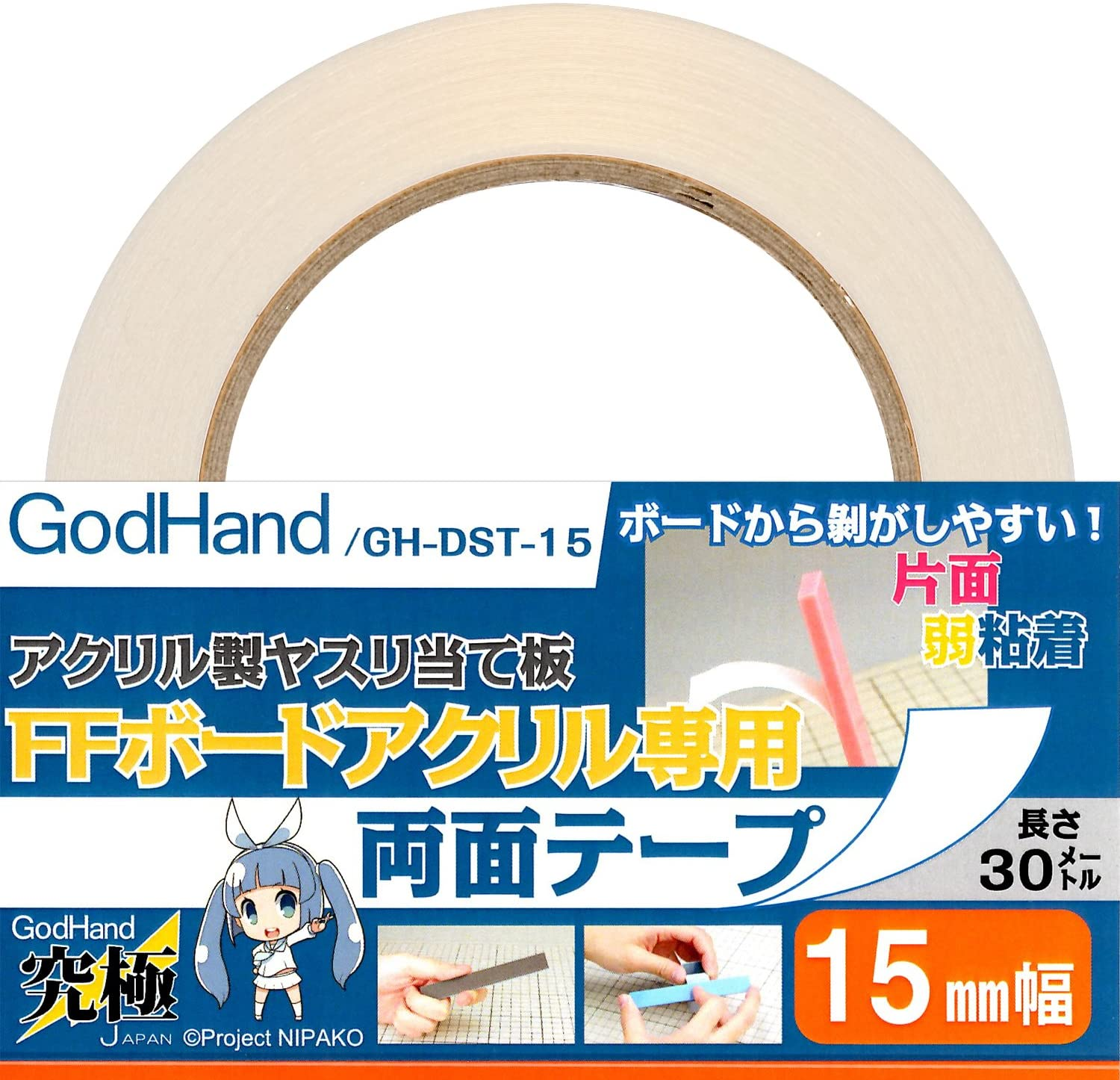 GodHand Double-Sided Tape for FF Board, 15mm Width