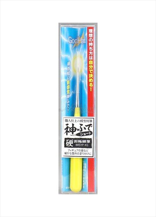 GodHand Brushwork Short Grip Brush - Sharp Point Extra Fine