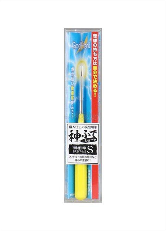 GodHand Brushwork Short Grip Brush - Point Brush S