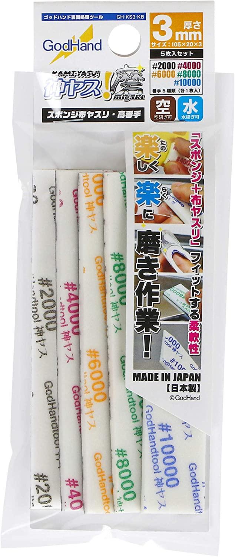GodHand Kamiyasu Sanding Sponge Stick 3mm - Ultra Fine Set