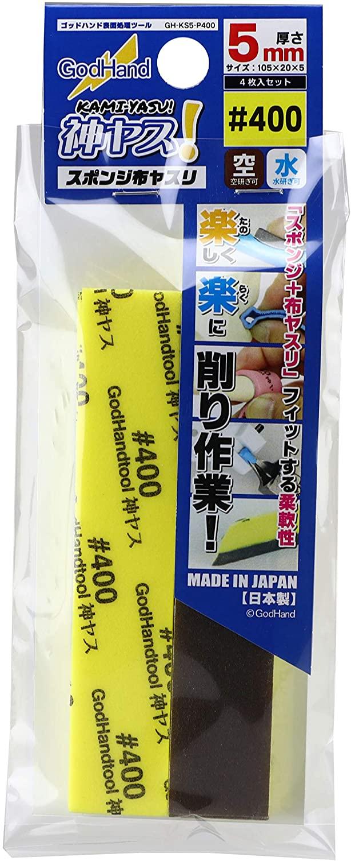 GodHand Kamiyasu Sanding Sponge Stick #400 - 5mm