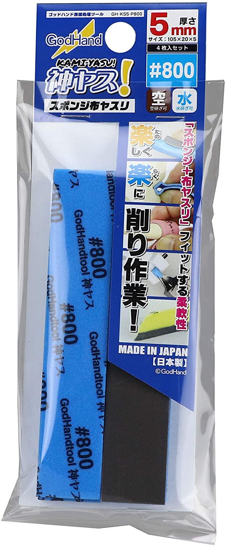 GodHand Kamiyasu Sanding Sponge Stick #800 - 5mm