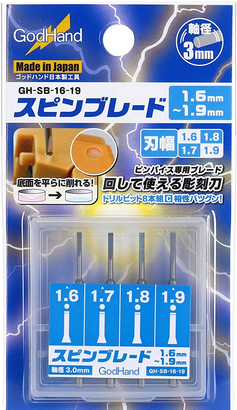GodHand Flat Spin Blade Set 1.6mm-1.9mm