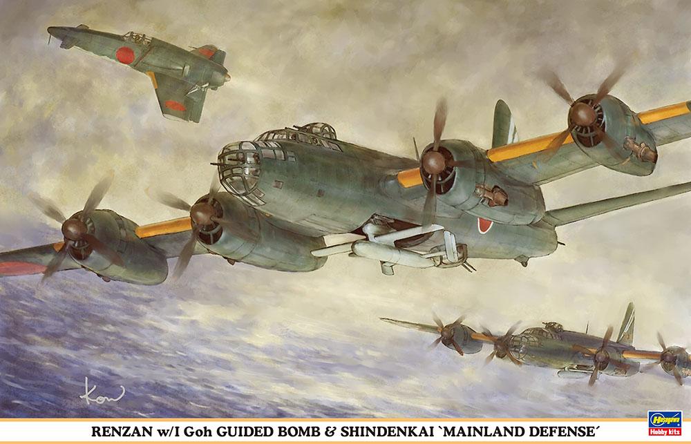 Hasegawa 1/72 RENZANw/BOMB & SHINDENKAI 'MAINLAND DEFENSE'