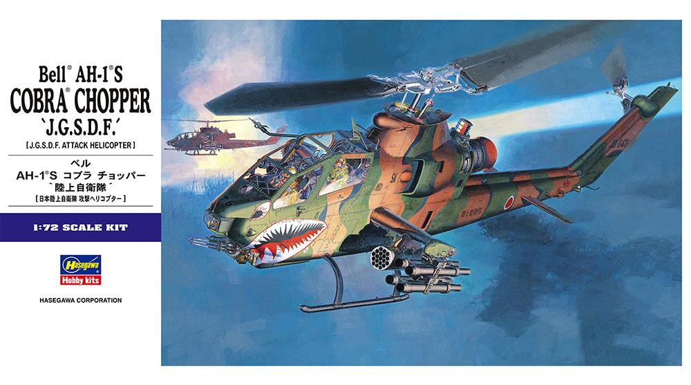 Hasegawa 1/72 JGSDF AH-1S Cobra Chopper