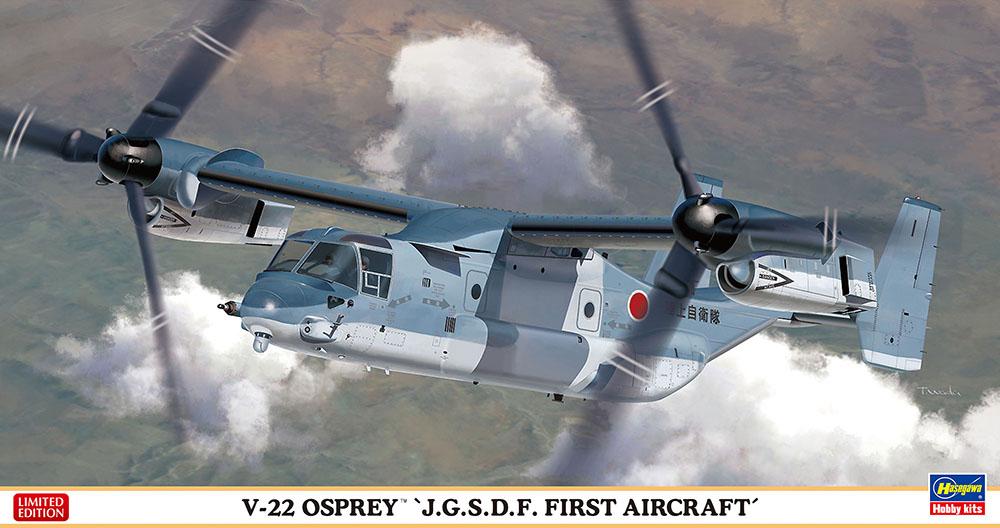 Hasegawa 1/72 V-22 J.G.S.D.F. First