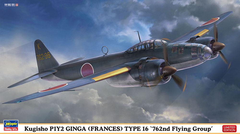 Hasegawa 1/72 Kugisho P1Y2 Ginga Type 16