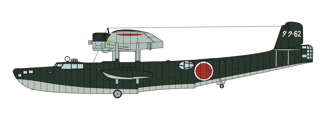"Hasegawa 1/72  Kawanishi H6K5 Type 97 Flying Boat (MAVIS) Model 23 ""Takuma Flying Group"""