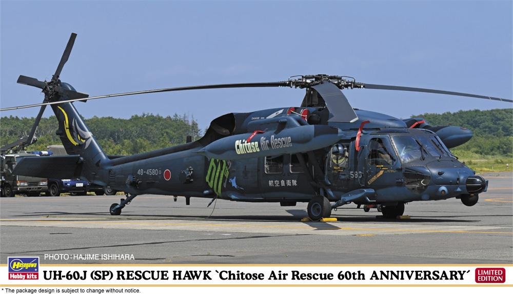 """Hasegawa 1/72 UH-60J(SP) Rescue Hawk """"Chitose Air Rescue 60th Anniversary"""""""