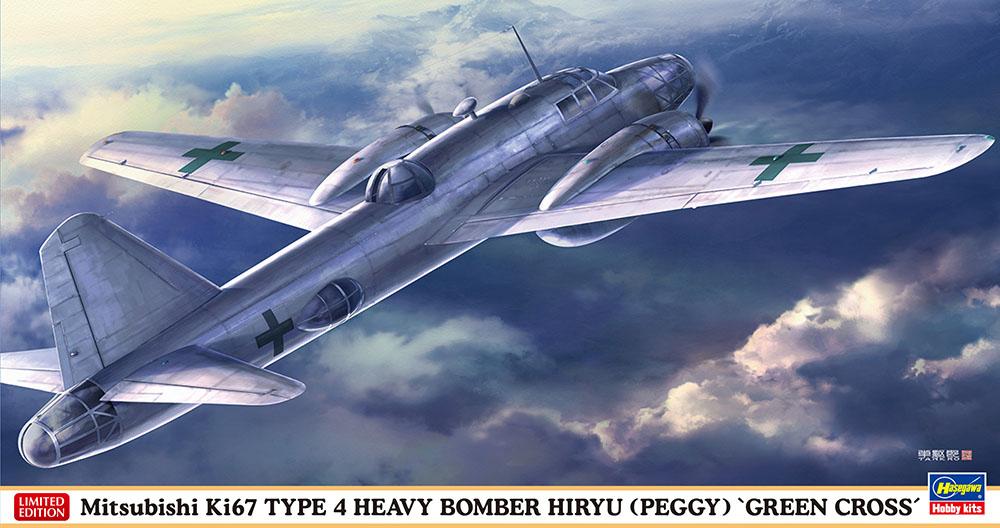 "Hasegawa 1/72 Ki67 TYPE 4 HEAVY BOMBER HIRYU (PEGGY) ""GREEN CROSS"""