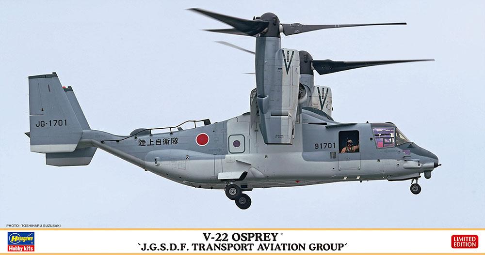 """Hasegawa 1/72 V-22 Osprey """"JGSDF"""""""