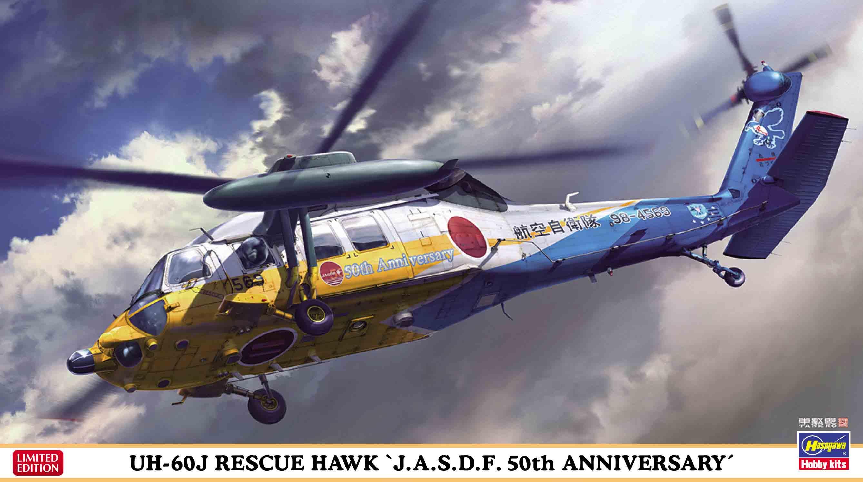 """Hasegawa 1/72 UH-60J Rescue Hawk """"J.A.S.D.F. 50th Anniversary"""""""