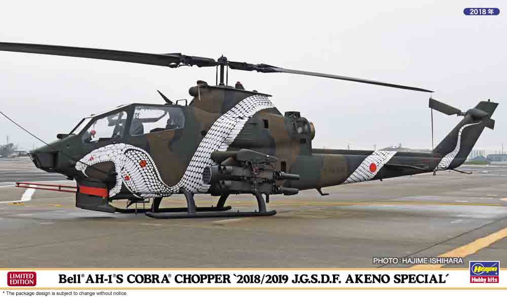 "Hasegawa 1/72 Bell AH-1S Cobra Chopper ""2018/2019 J.G.S.D.F. Akeno Special"" (Two Kits In The Box)"