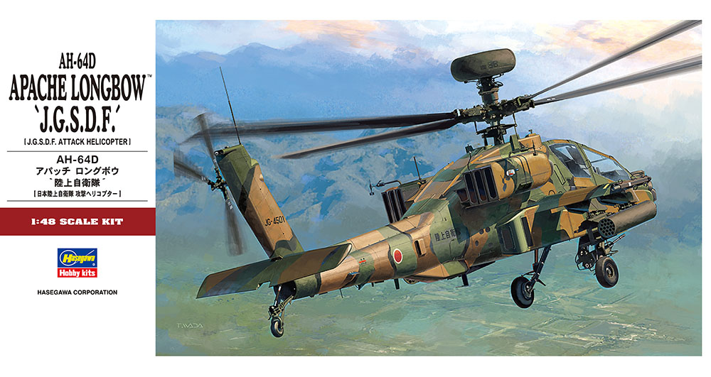 Hasegawa 1/48 JGSDF AH-64D Apache Longbow