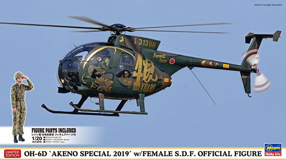 "Hasegawa 1/48 OH-6D ""Akeno Special 2019"""