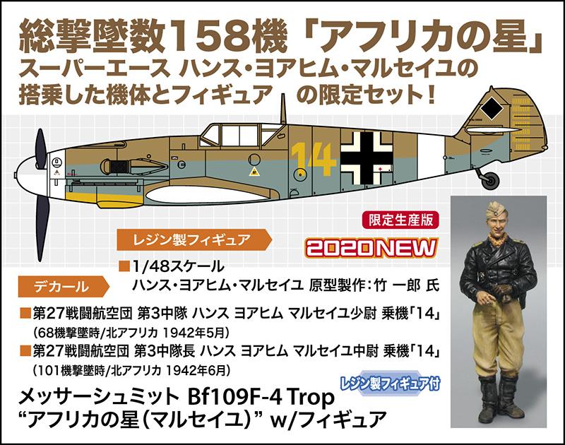"Hasegawa 1/48 Messerschmitt Bf109F-4 Trop ""Star of Africa (MARSEILLE)"" w/ Figure"