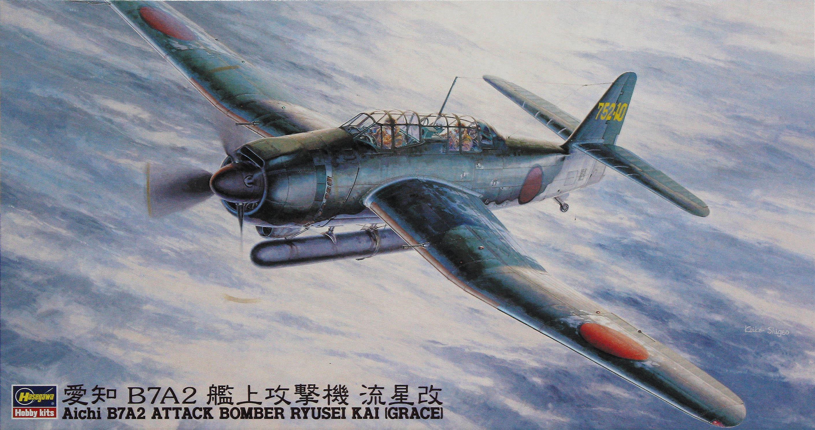 Hasegawa 1/48 B7A2 Grace (Ryusei Kai)