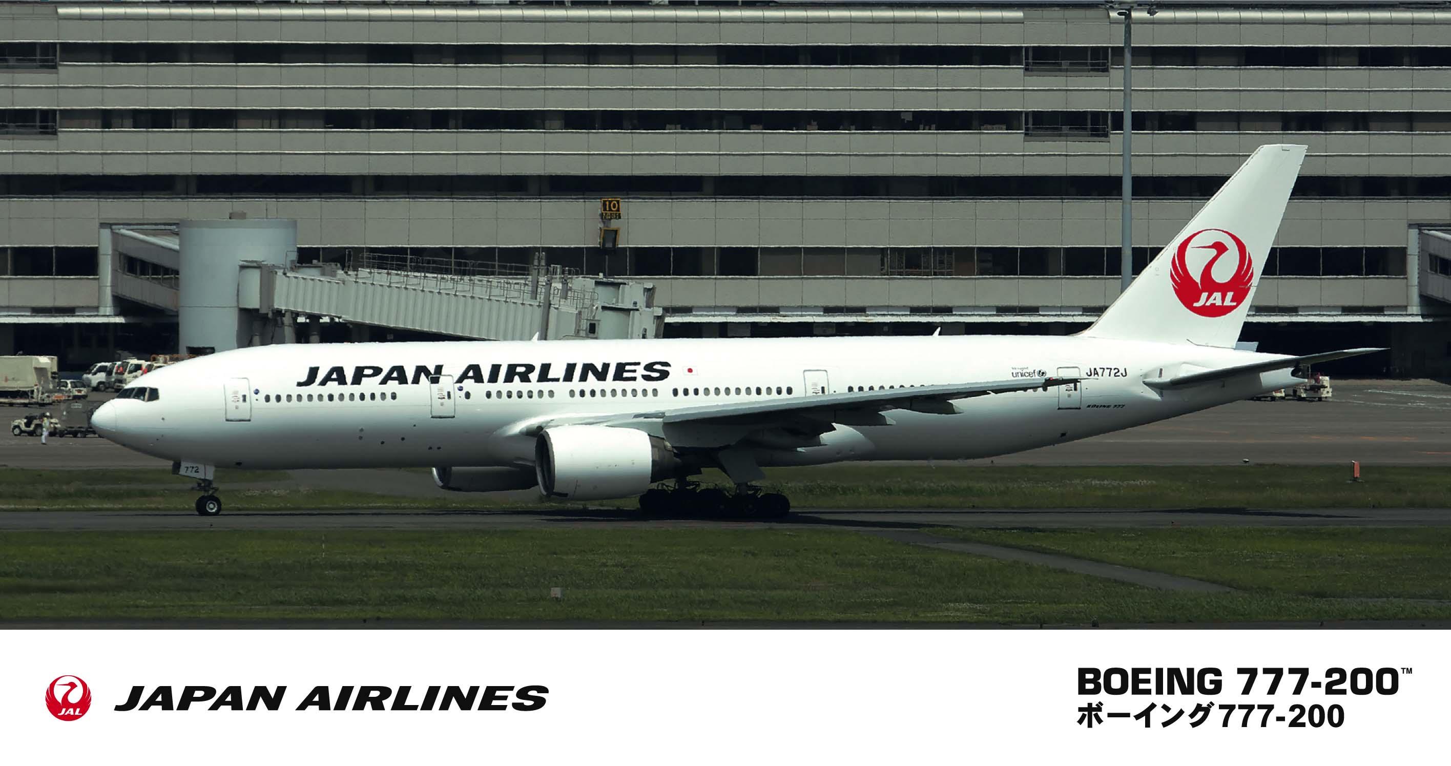 Hasegawa 1/200 Jal B777-200 (New Logo Marking)