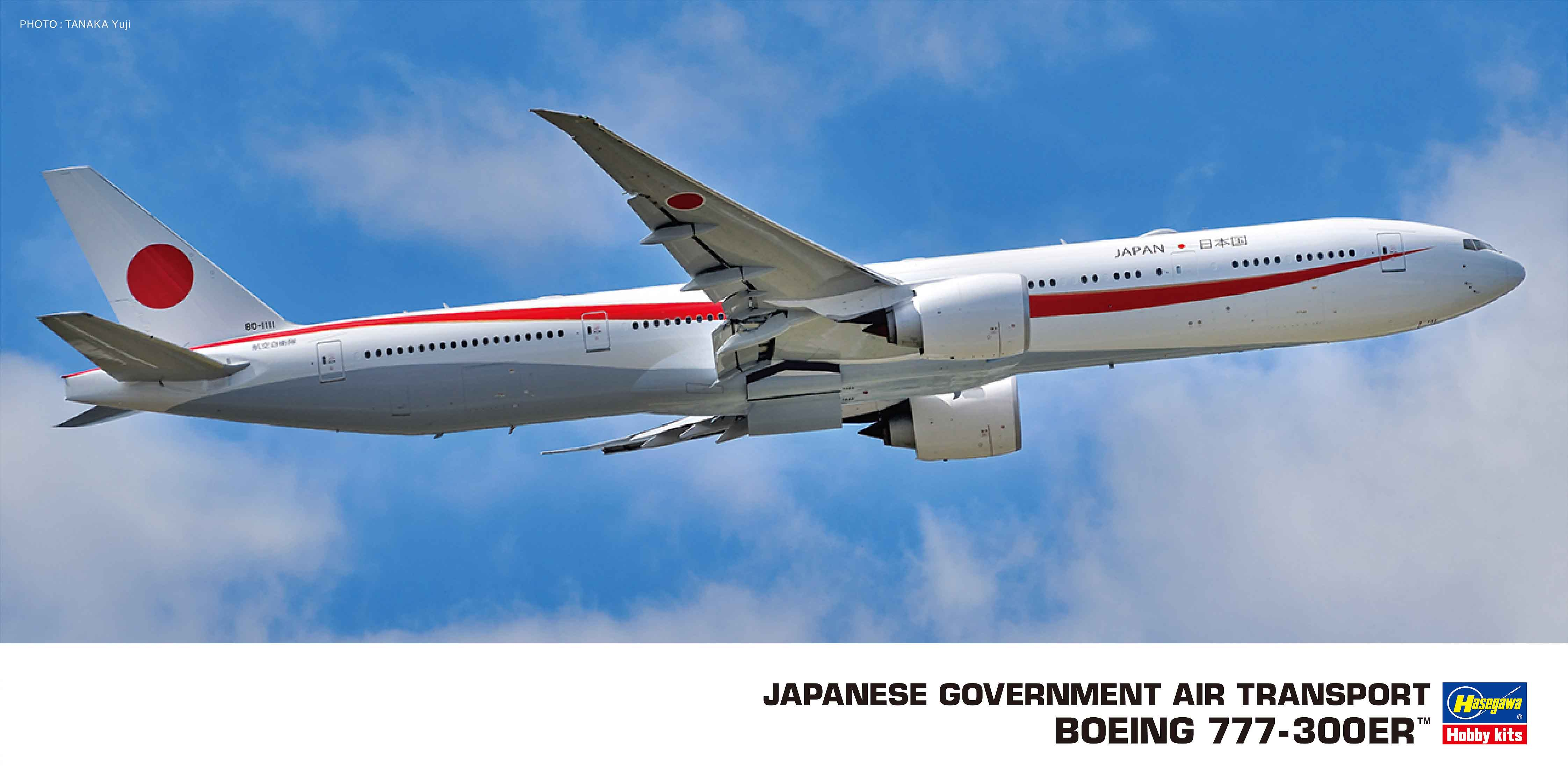 Hasegawa 1/200 Japanese Government Air Transport Boeing 777-300ER