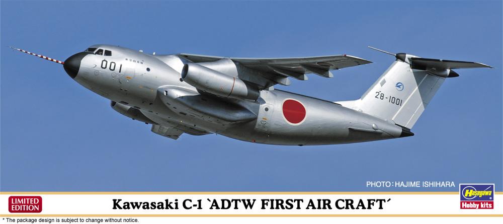 """Hasegawa 1/200 Kawasaki C-1 """"ADTW First Aircraft"""""""