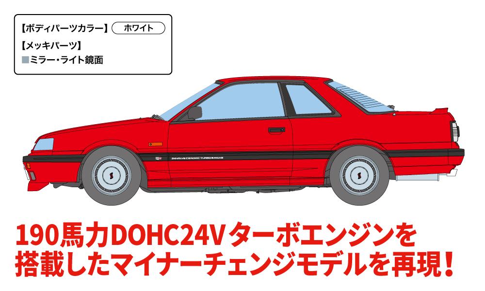 Hasegawa 1/24 Nissan Skyline GTS-X Twincm 24V Turbo (R31) Late