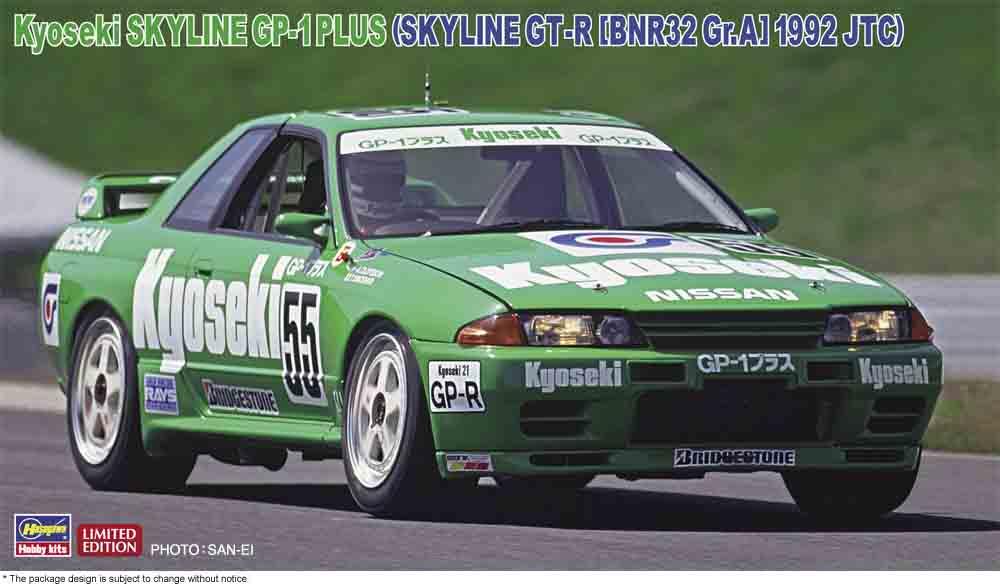 Hasegawa 1/24 Kyoseki Skyline GP-1 Plus GT-R [BNR32 Gr.A] 1992 JTC)