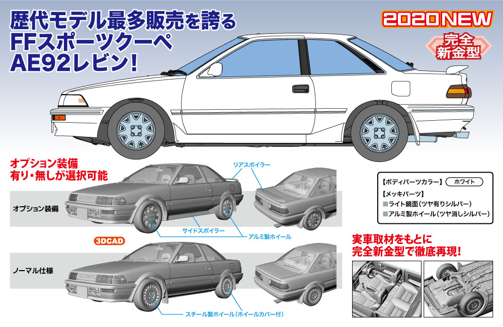 Hasegawa 1/24 Toyota Corolla LevinAE92 GT APEX Early Version (HC36)
