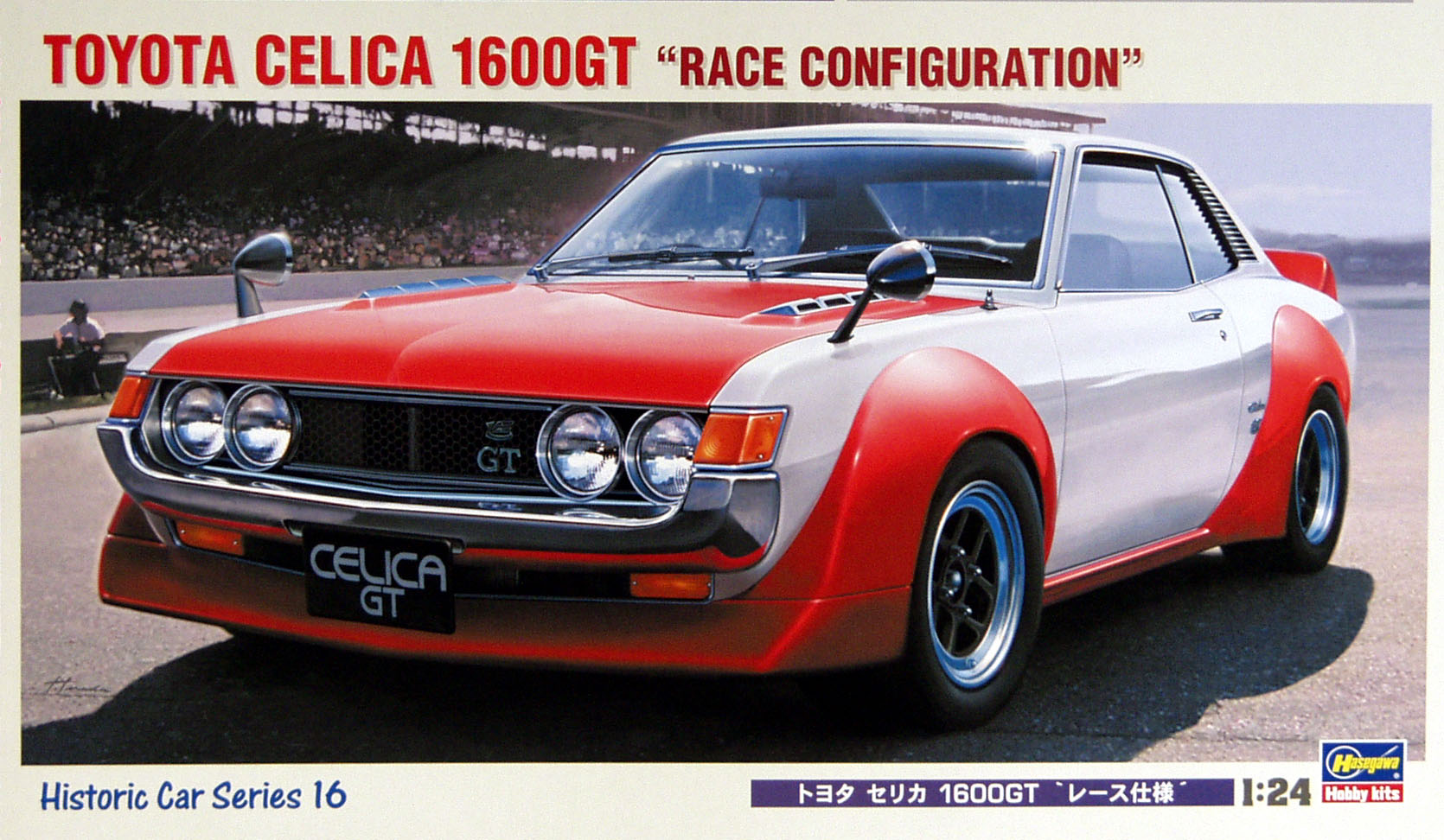 "Hasegawa Toyota Celica 1600Gt ""Race Configuration"""