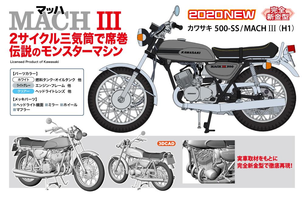 Hasegawa 1/12 Kawasaki 500-SS/MACH III (H1) (BK10)