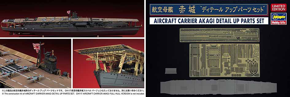 Hasegawa 1/700 Aircraft Carrier Akagi Detail Up Parts Set