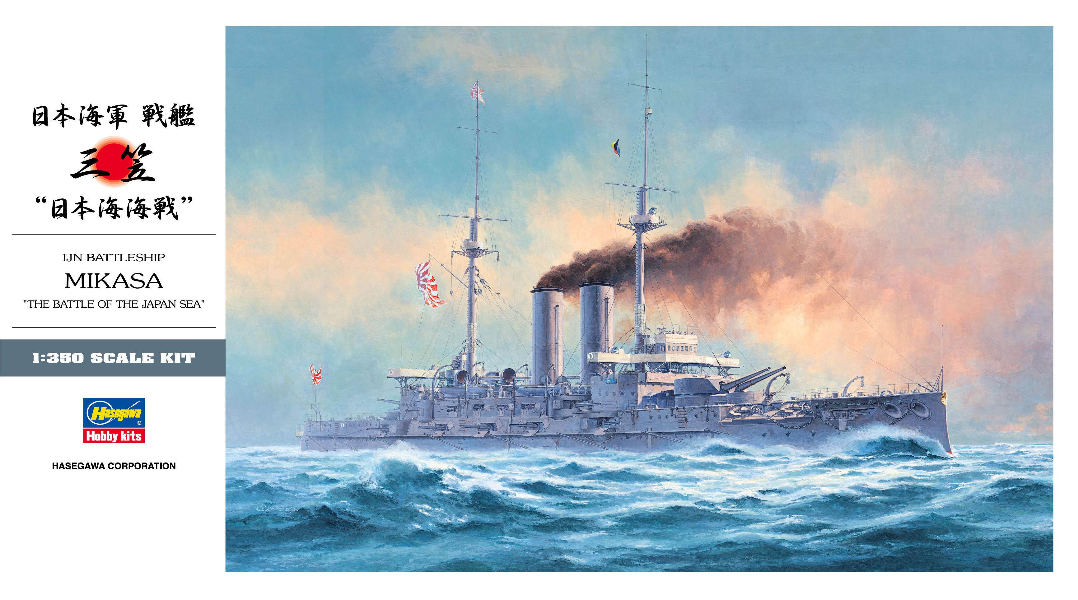 "Hasegawa 1/350 Ijn Battleship Mikasa ""The Battle Of The Japan Sea"""