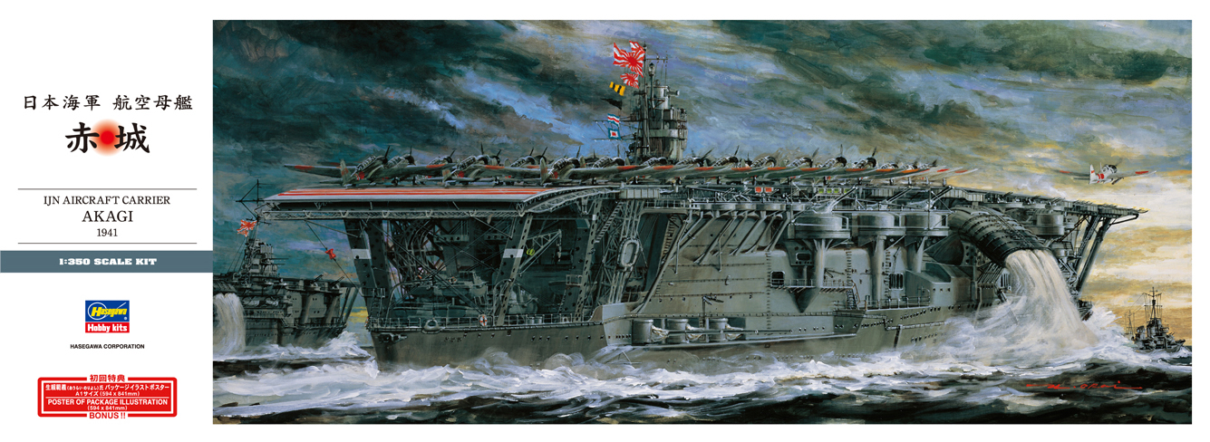 Hasegawa IJN Aircraft Carrier Akagi 1941