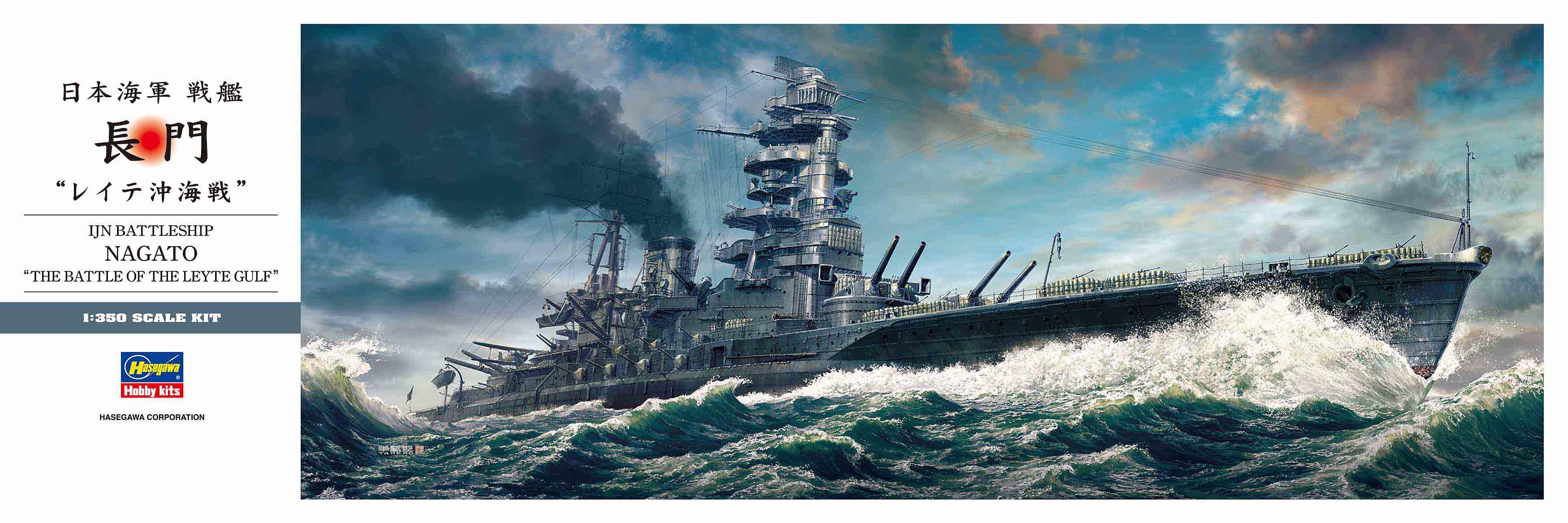 """Hasegawa 1/350 NAGATO """"BATTLE OF LEYTE"""""""