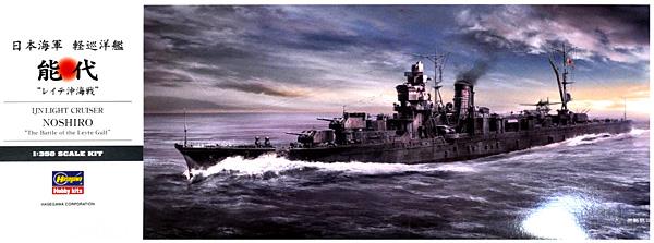 "Hasegawa 1/350 IJN Light Cruiser Noshiro ""The Battle of the Leyte Gulf"""