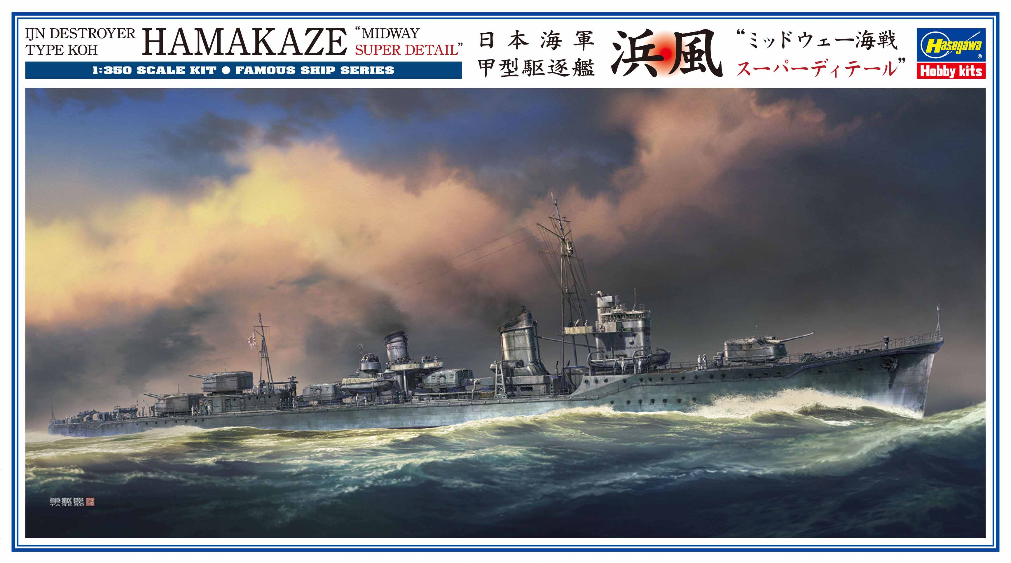 "Hasegawa 1/350 IJN DESTROYER TYPE KOH HAMAKAZE ""MIDWAY SUPER DETAIL"""