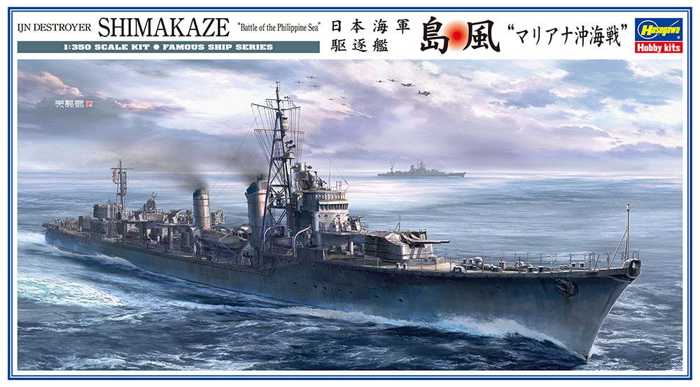 Hasegawa 1/350 IJN Destroyer Shimakaze