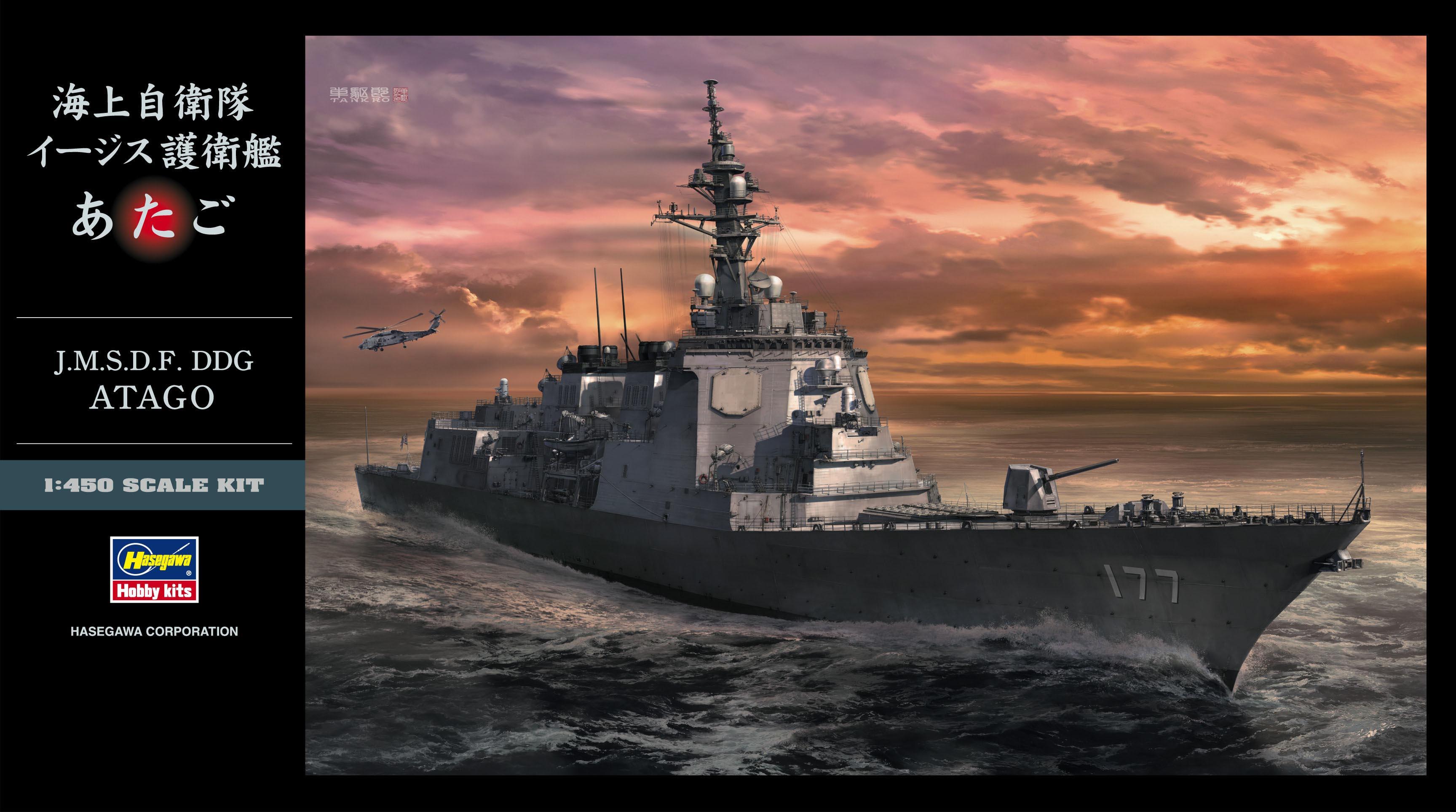 Hasegawa 1/450 J.M.S.D.F. Ddg Atago