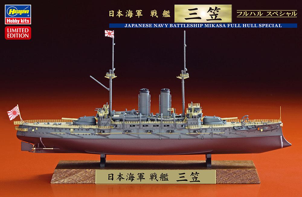 Hasegawa 1/700 Japanese Navy Battleship Mikasa (Full Hull)