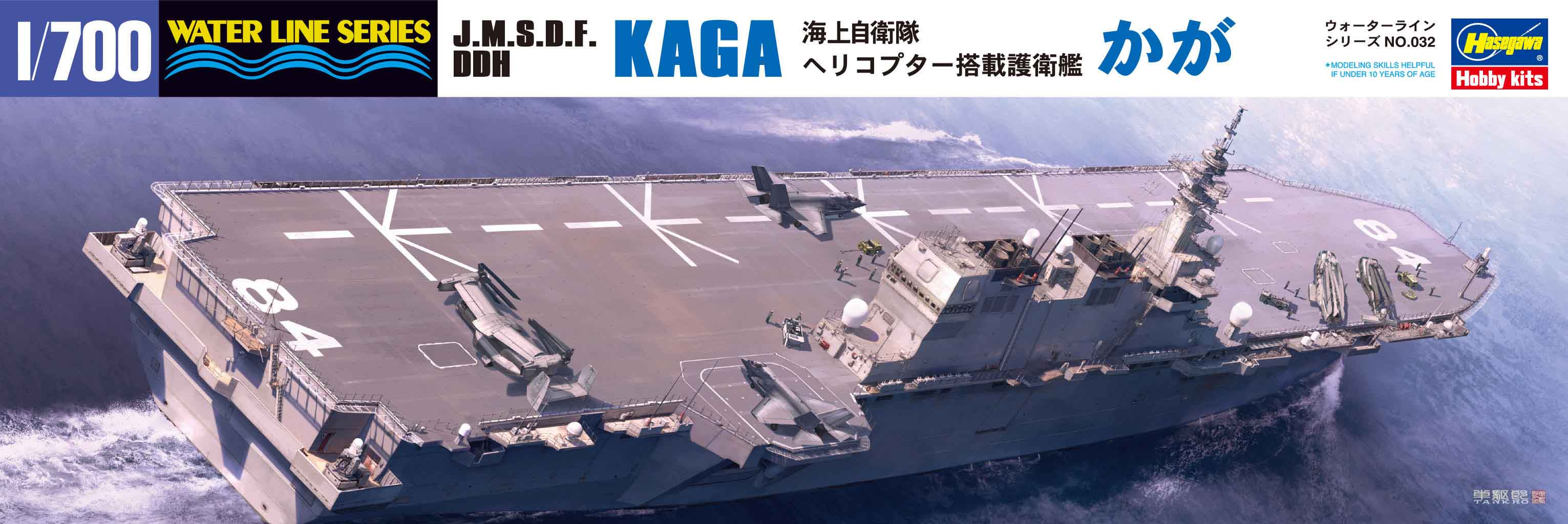 Hasegawa J.M.S.D.F. Ddh Kaga