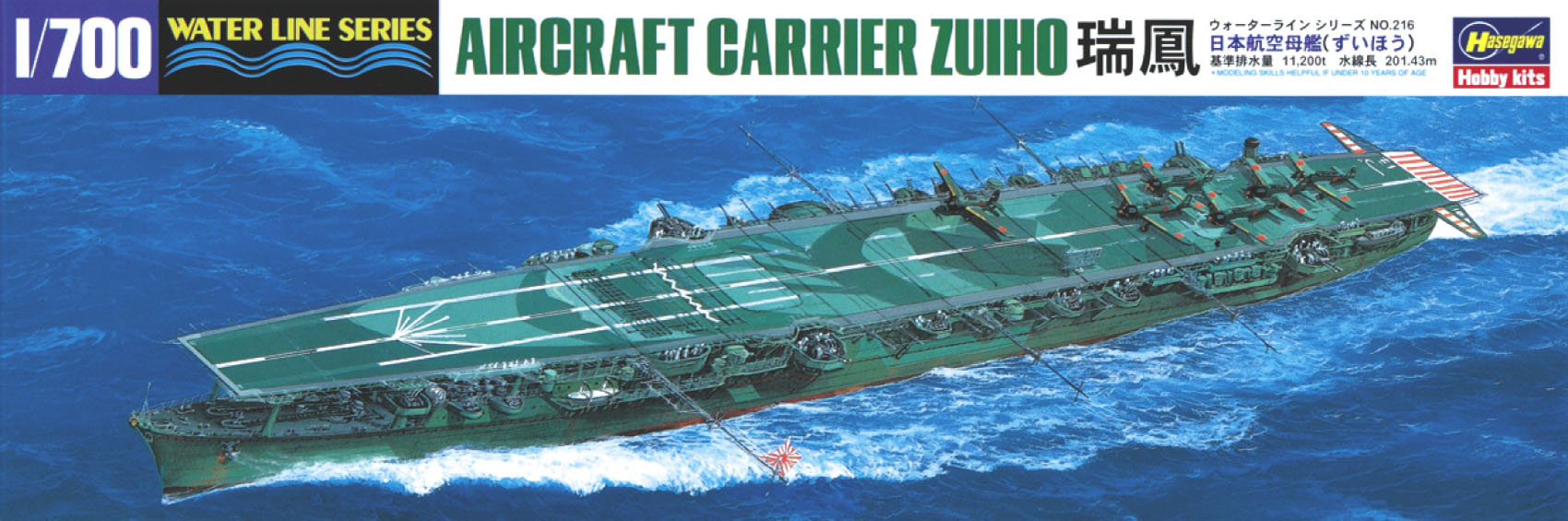 Hasegawa Aircraft Carrier Zuiho