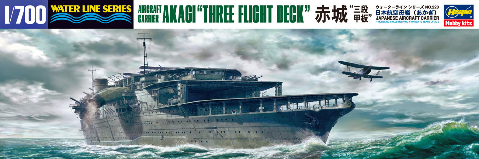 "Hasegawa Aircraft Carrier Akagi ""Three Flight Deck"""