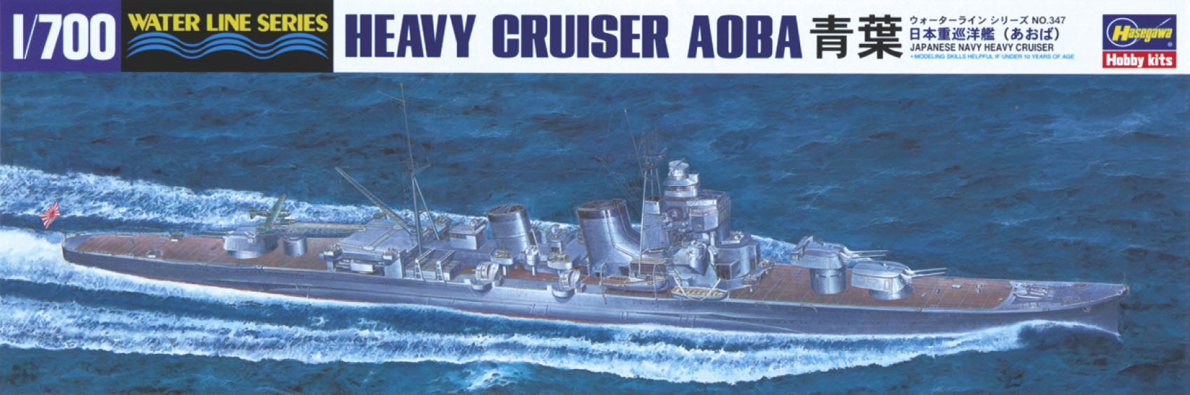 Hasegawa Ijn Heavy Cruiser Aoba