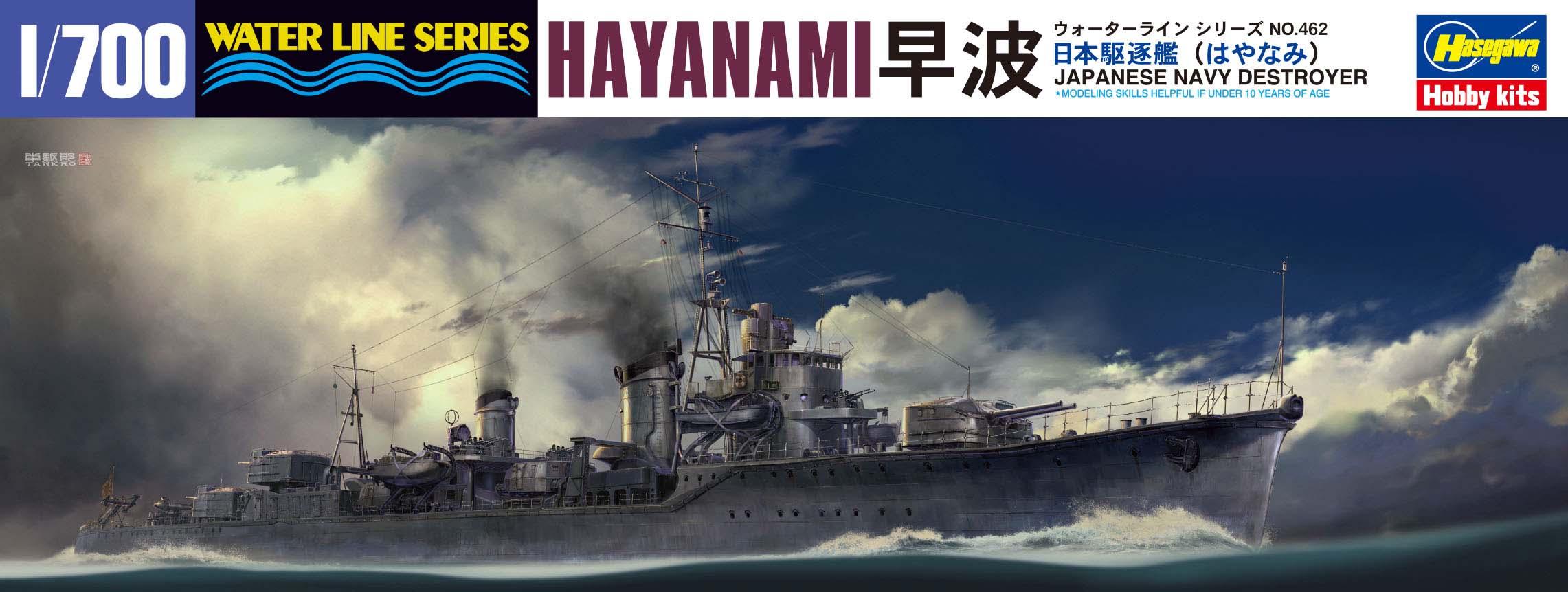 Hasegawa Ijn Destroyer Hayanami