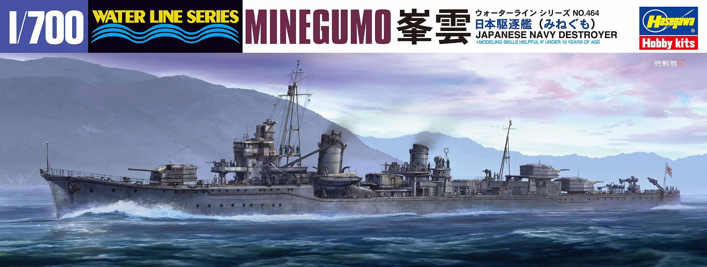 Hasegawa Ijn Destroyer Minegumo