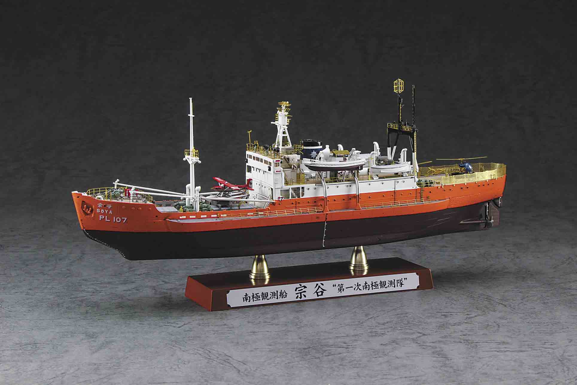"Hasegawa 1/350 Antarctica Observation Ship Soya ""Antarctica Observation 1st Corps Super Detail"""