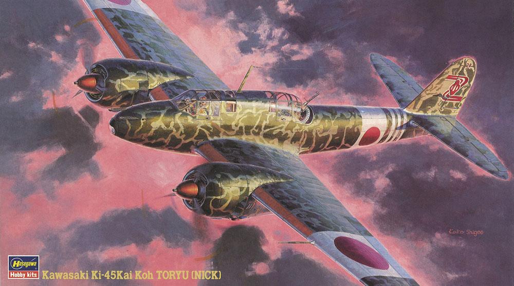 Hasegawa 1/72 KI-45 Koh Toryu (Nick) CP3