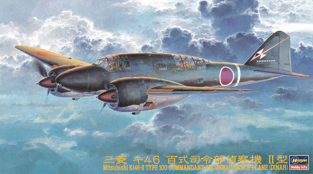 Hasegawa 1/72 Mitsubishi Ki46-Ii Dinah (CP5)