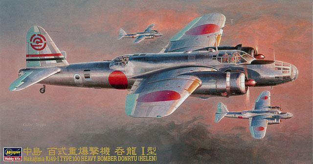 Hasegawa 1/72 Nakajima KI-49 Donryu CP10